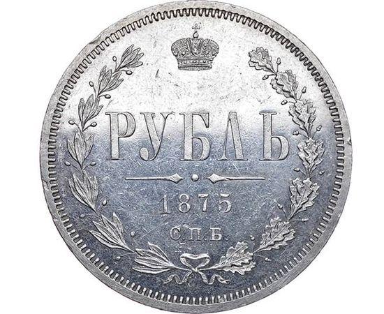 1 рубль 1875 года, фото 2