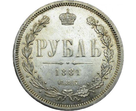 1 рубль 1881 года, фото 2