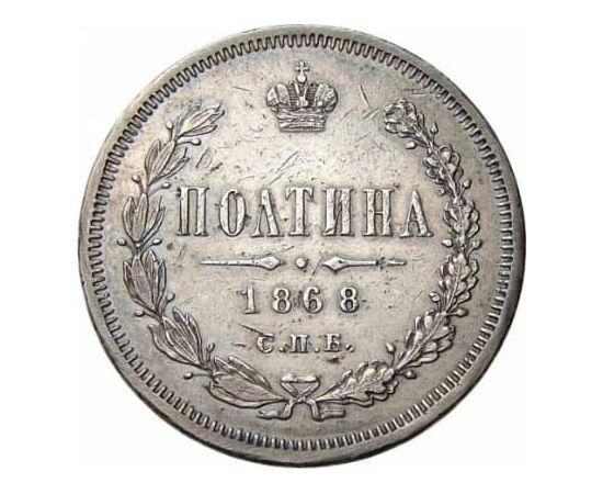 Полтина 1868 года, фото 2