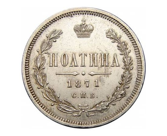 Полтина 1871 года, фото 2