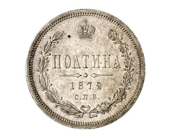 Полтина 1872 года, фото 2