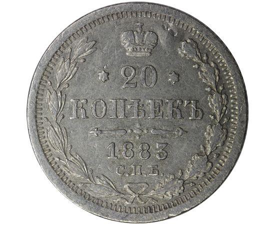 20 копеек 1883 года Серебро, фото 2