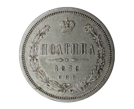 Полтина 1878 года, фото 2