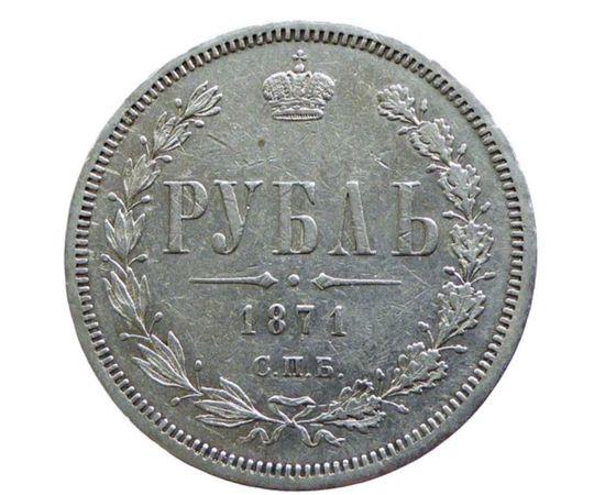 1 рубль 1871 года, фото 2