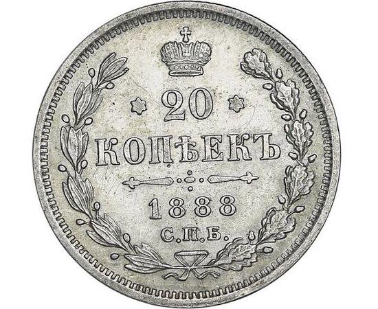 20 копеек 1888 года Серебро, фото 2