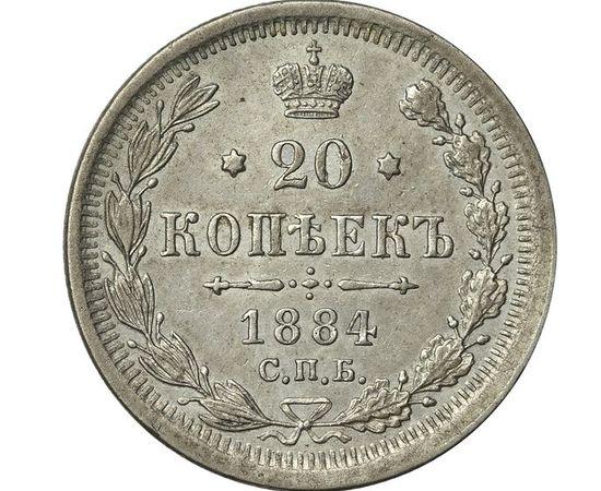 20 копеек 1884 года Серебро, фото 2