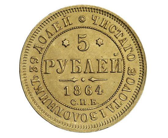 5 рублей 1864 года, фото 2