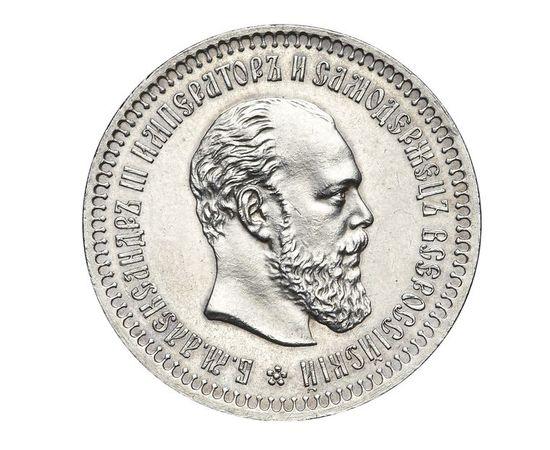 50 копеек 1887 года Серебро, фото 2