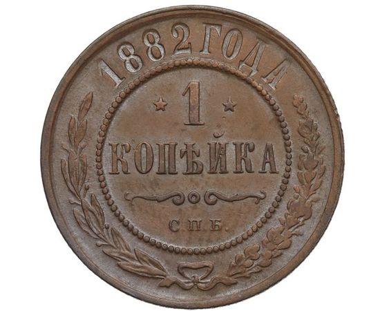 1 копейка 1882, фото 2