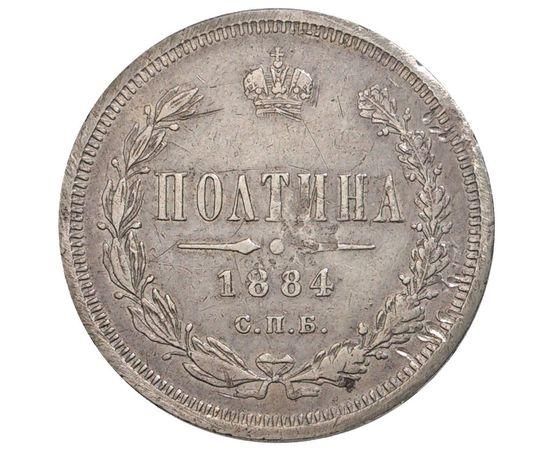 Полтина 1884 года Серебро, фото 2