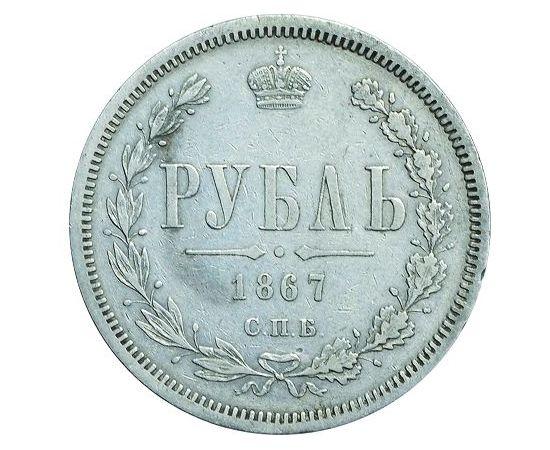 1 рубль 1867 года, фото 2