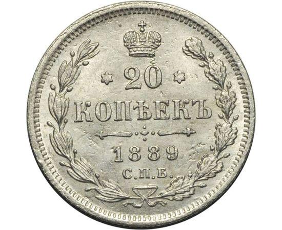 20 копеек 1889 года Серебро, фото 2