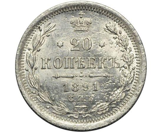 20 копеек 1891 года Серебро, фото 2