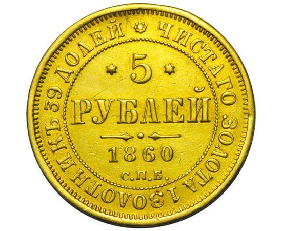 5 рублей 1860 года, фото 2