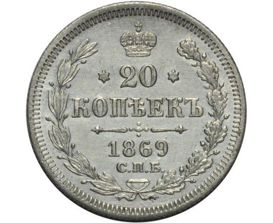 20 копеек 1869 года, фото 2