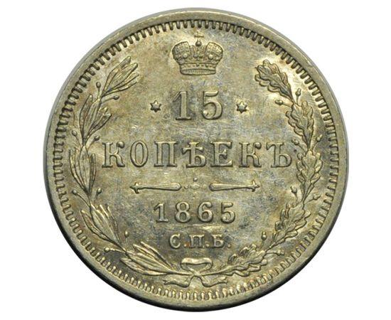 15 копеек 1865 года, фото 2