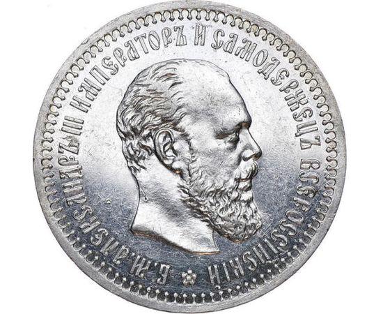 50 копеек 1892 года Серебро, фото 2