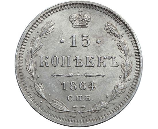 15 копеек 1864 года, фото 2