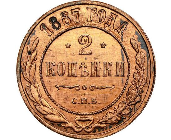 2 копейки 1887, фото 2