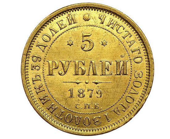 5 рублей 1879 года, фото 2