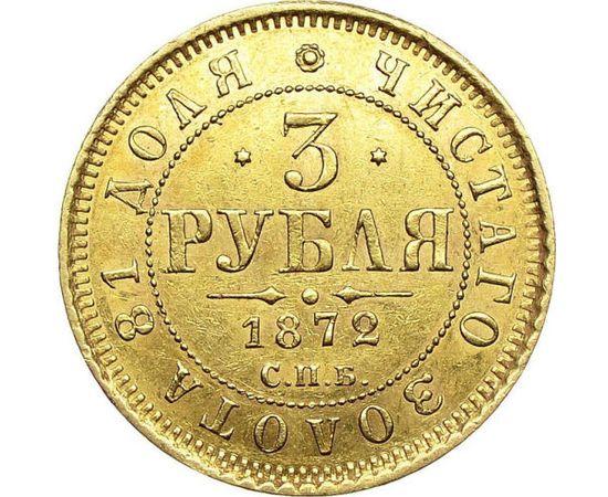 3 рубля 1872 года, фото 2