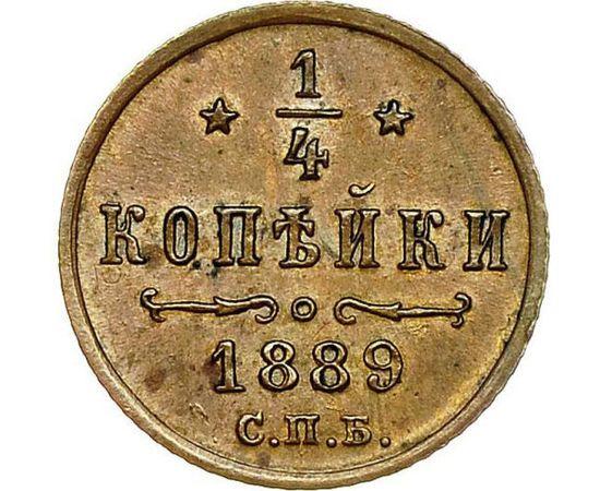 1/4 копейки 1889 года Медь, фото 2