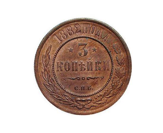 3 копейки 1882 года, фото 2