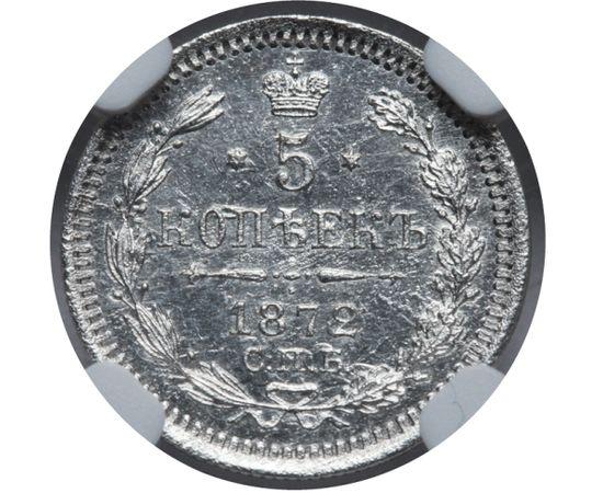 5 копеек 1872 года, фото 2