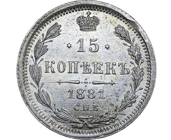 15 копеек 1881 года, фото 2