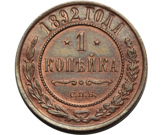 1 копейка 1892, фото 2