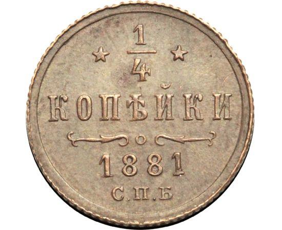 1/4 копейки 1881 года, фото 2