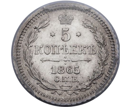 5 копеек 1865 года, фото 2