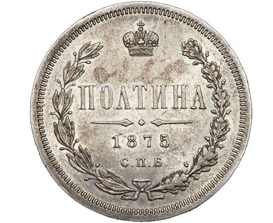Полтина 1875 года, фото 2