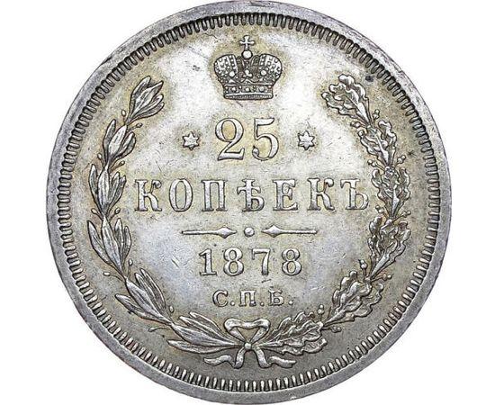 25 копеек 1878 года, фото 2