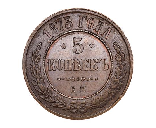 5 копеек 1873 года, фото 2