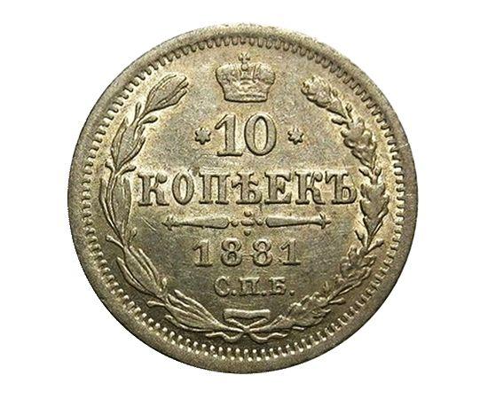 10 копеек 1881 года, фото 3