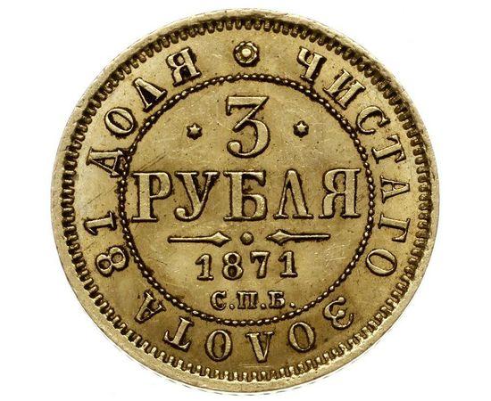 3 рубля 1871 года, фото 2