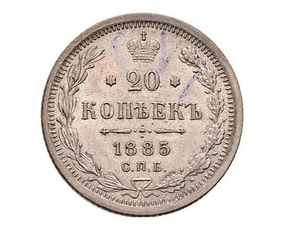 20 копеек 1885 года Серебро, фото 2