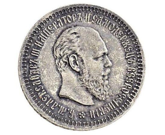 50 копеек 1890 года Серебро, фото 2