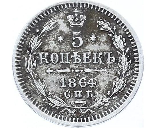 5 копеек 1864 года, фото 2