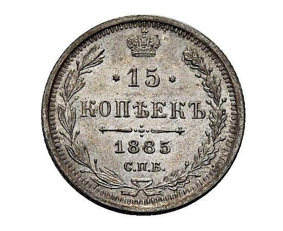 15 копеек 1885 года Серебро, фото 2
