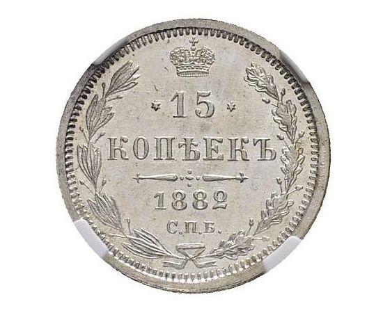 15 копеек 1882 года Серебро, фото 2