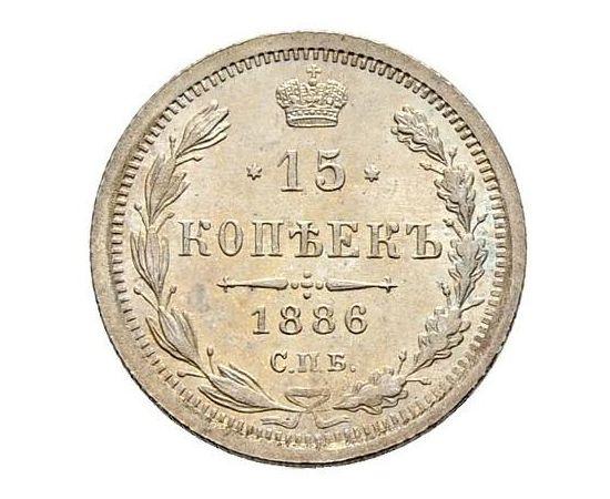 15 копеек 1886 года Серебро, фото 2