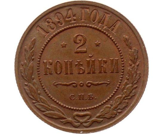 2 копейки 1894, фото 2