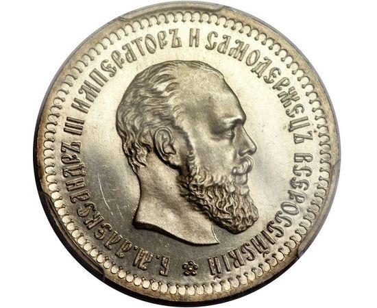50 копеек 1891 года Серебро, фото 2