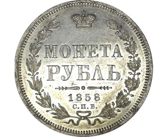 1 рубль 1858 года, фото 2