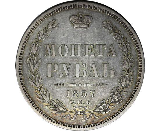 1 рубль 1857 года, фото 2