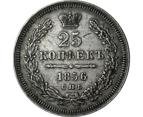 25 копеек 1856 года, фото 2