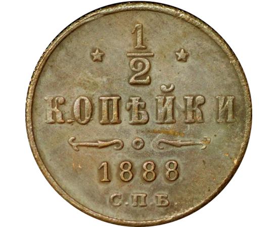 1/2 копейки 1888, фото 2