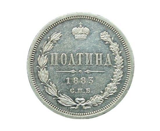 Полтина 1883 года Серебро, фото 2